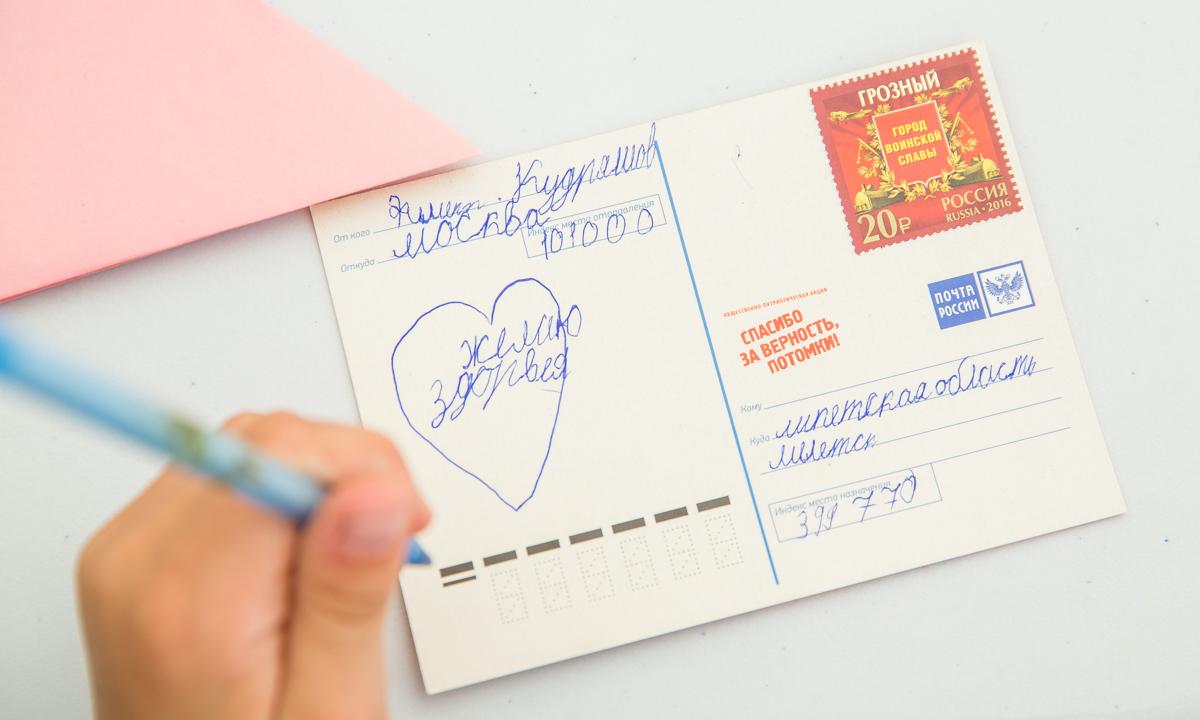 Мая, как подписывать почтовые открытки в россию