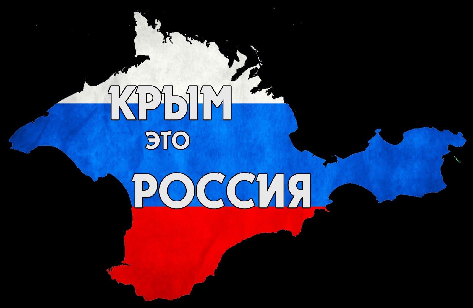 Годовщину, картинки про крым и россию мы вместе