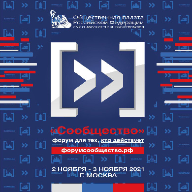 Итоговый форум в Москве